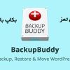 افزونه بکاپ گیری و انتقال سایت بکاپ بادی Backupbuddy