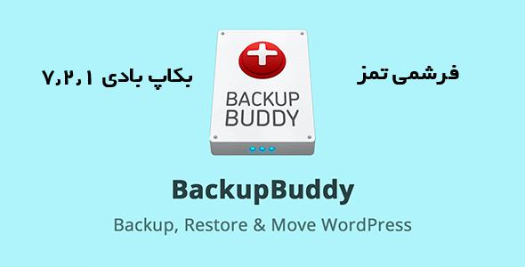 افزونه بکاپ گیری و انتقال سایت بکاپ بادی Backupbuddy 15
