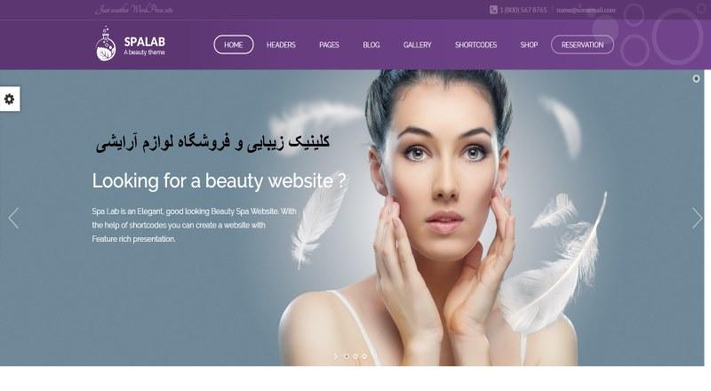 قالب کلینیک آرایش و زیبایی 16