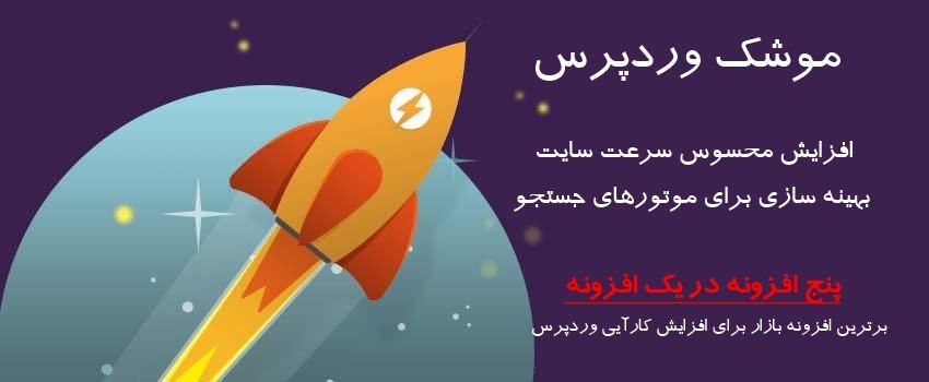 افزایش سرعت و بهینه سازی با موشک وردپرس | WP Rocket 6