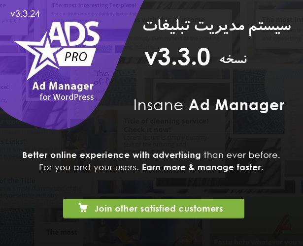 افزونه مدیریت و فروش تبلیغات Ads pro 6