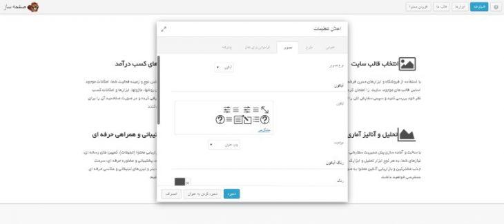 افزونه طراحی صفحات فرود و وبسایت های خلاق 4