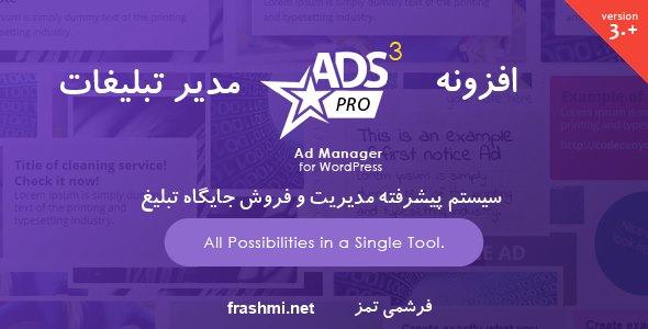 افزونه مدیریت و فروش تبلیغات Ads pro 15
