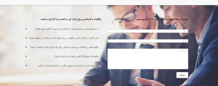 طراحی صفحات فرود خلاقانه برای افزایش مخاطبان سایت 1