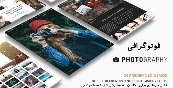 قالب نمونه کار و عکاسی حرفه ای Photography 3