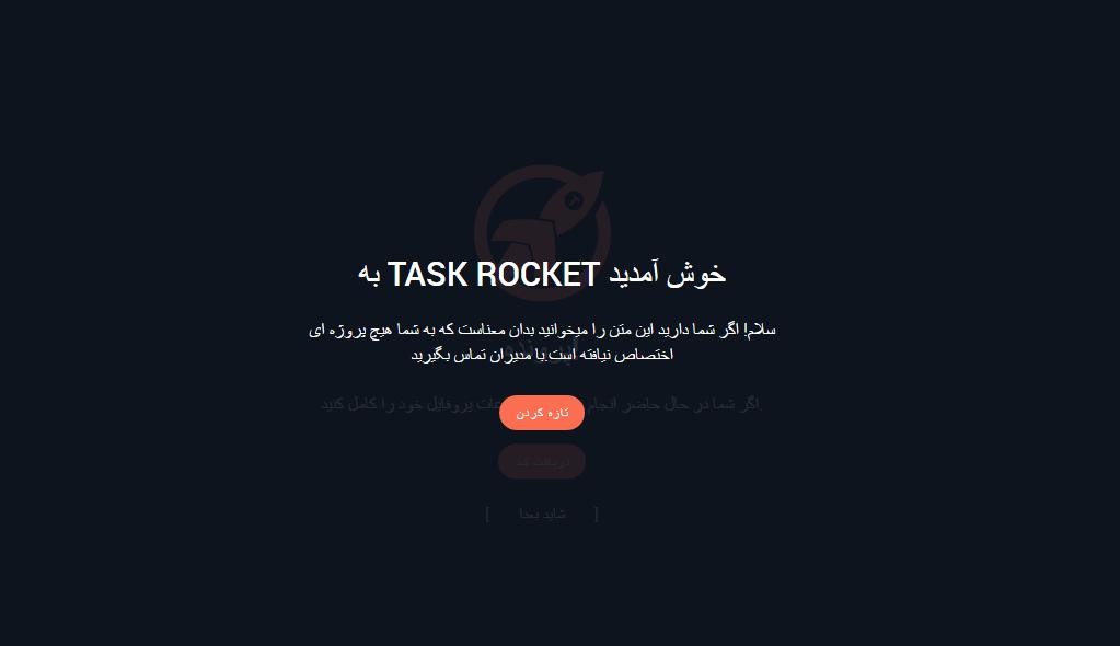 قالب مدیریت وظایف Task Rocket 2