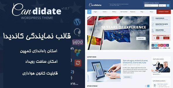 قالب کاندیدا برای نامزدهای انتخابات 9