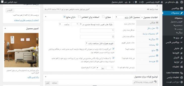 افزونه مدیریت رزروهای ووکامرس با تقویم شمسی و درگاه های ایرانی woocommerce bookings 4