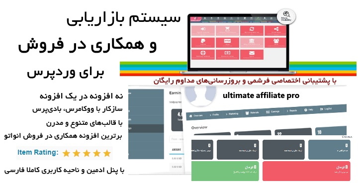 افزونه همکاری در فروش و بازاریابی ulitimate Affiliate pro | سیستم جامع بازاریابی وردپرس 15