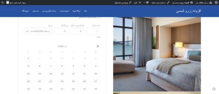 افزونه مدیریت رزروهای ووکامرس با تقویم شمسی و درگاه های ایرانی woocommerce bookings 1