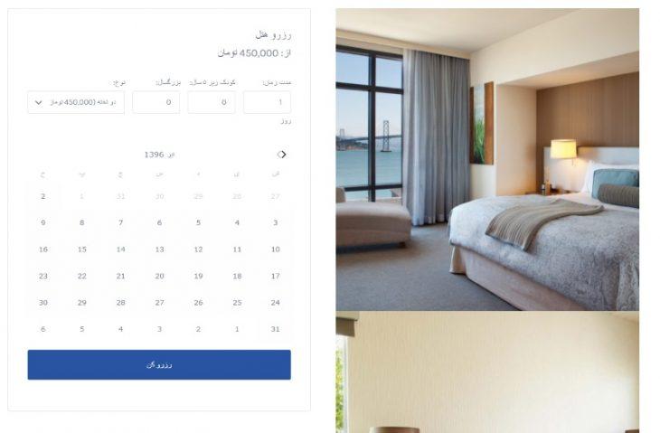 افزونه مدیریت رزروهای ووکامرس با تقویم شمسی و درگاه های ایرانی woocommerce bookings 2