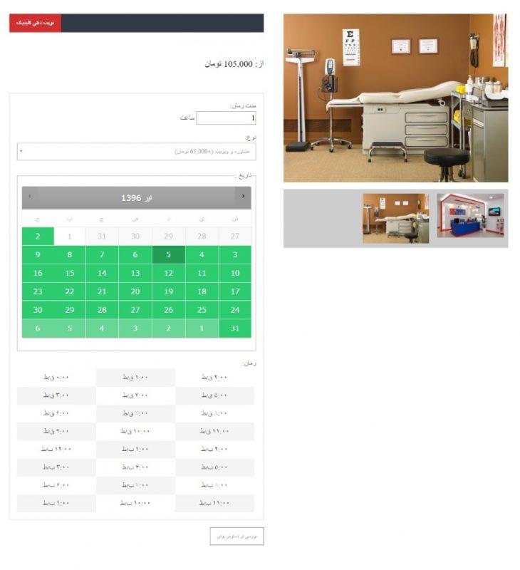 افزونه مدیریت رزروهای ووکامرس با تقویم شمسی و درگاه های ایرانی woocommerce bookings 3