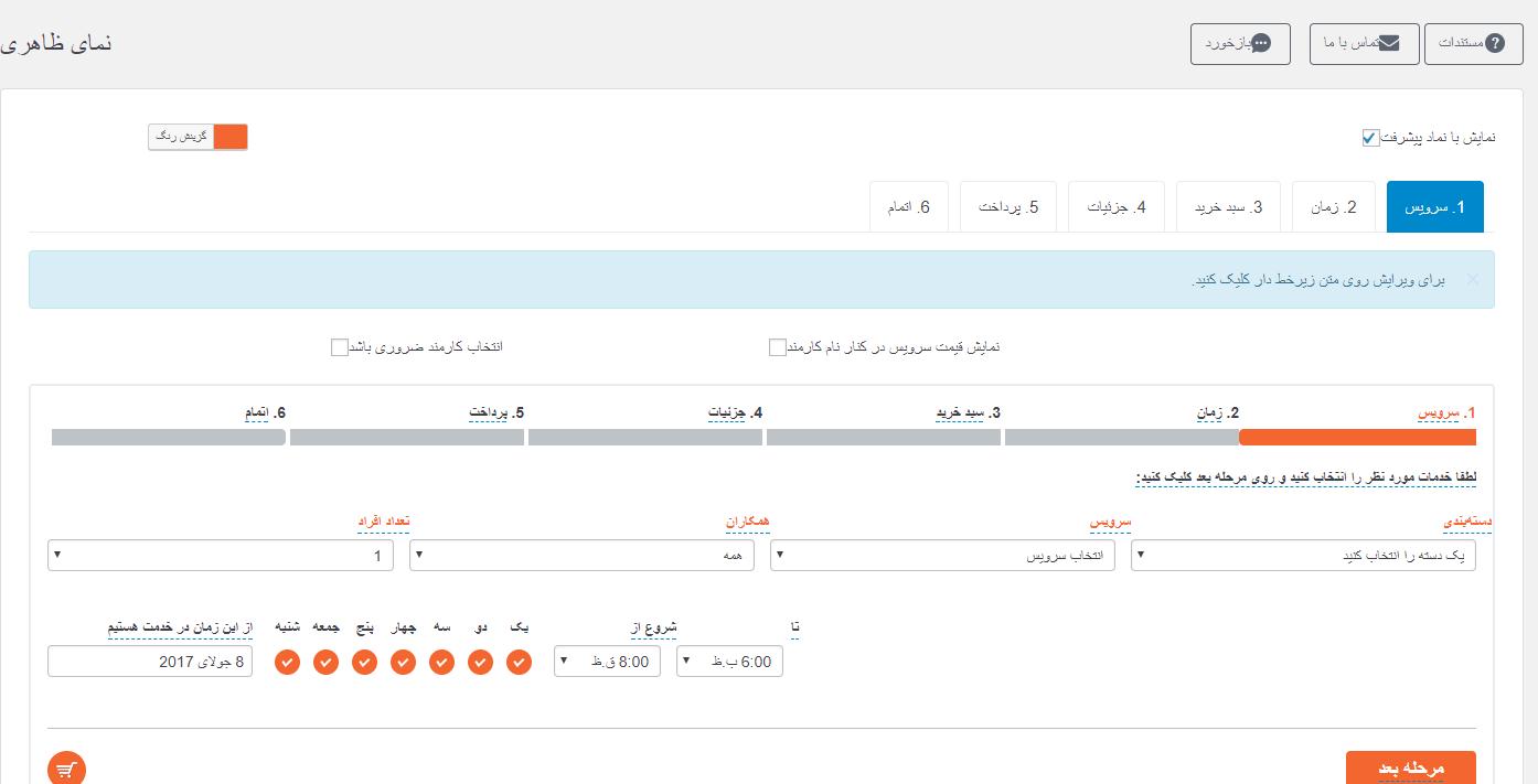 افزونه رزرو آنلاین و نوبت دهی بوکلی با تقویم شمسی و اتصال به درگاه پیامک و بانک ایرانی | BOOKLY PLUGIN 10