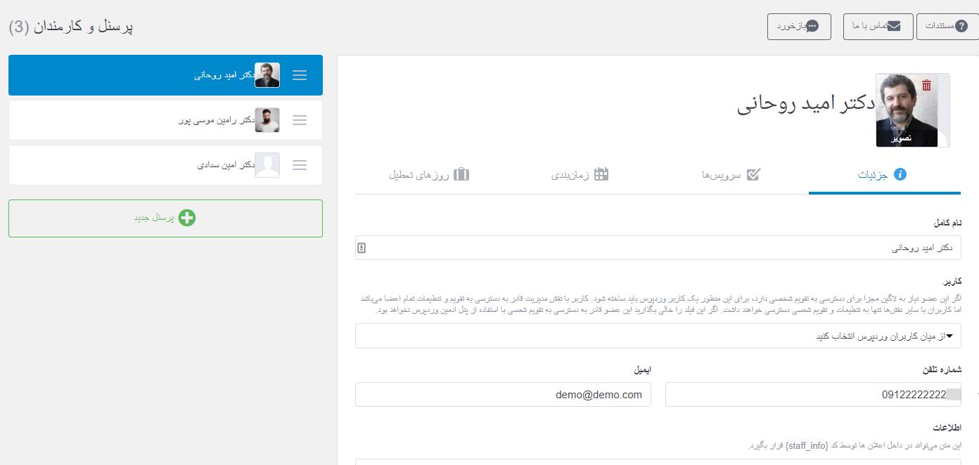 افزونه رزرو آنلاین و نوبت دهی بوکلی با تقویم شمسی و اتصال به درگاه پیامک و بانک ایرانی | BOOKLY PLUGIN 19