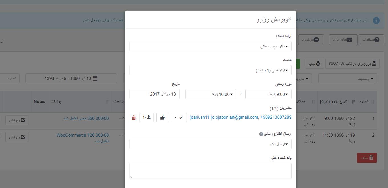 افزونه رزرو آنلاین و نوبت دهی بوکلی با تقویم شمسی و اتصال به درگاه پیامک و بانک ایرانی | BOOKLY PLUGIN 15