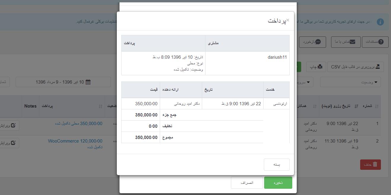 افزونه رزرو آنلاین و نوبت دهی بوکلی با تقویم شمسی و اتصال به درگاه پیامک و بانک ایرانی | BOOKLY PLUGIN 14