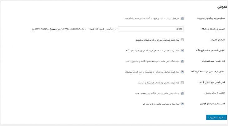 افزونه چندفروشندگی دکان نسخه business به همراه اتصال به درگاه پیامک 11