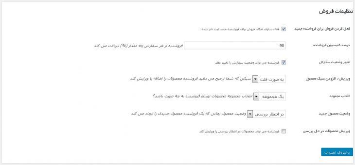 افزونه چندفروشندگی دکان نسخه business به همراه اتصال به درگاه پیامک 10
