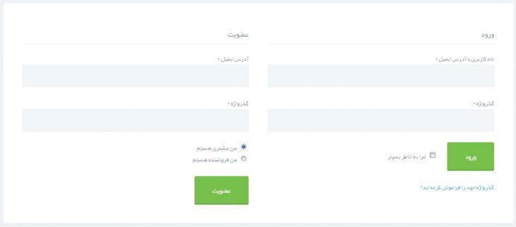 افزونه چندفروشندگی دکان نسخه business به همراه اتصال به درگاه پیامک | Dokan Plugin Business Version 9
