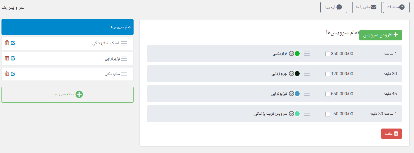 افزونه رزرو آنلاین و نوبت دهی بوکلی با تقویم شمسی و اتصال به درگاه پیامک و بانک ایرانی | BOOKLY PLUGIN 21