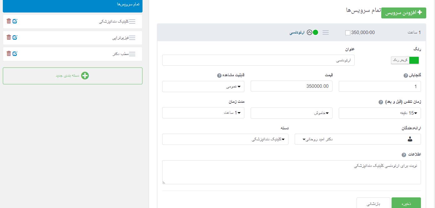 افزونه رزرو آنلاین و نوبت دهی بوکلی با تقویم شمسی و اتصال به درگاه پیامک و بانک ایرانی | BOOKLY PLUGIN 16