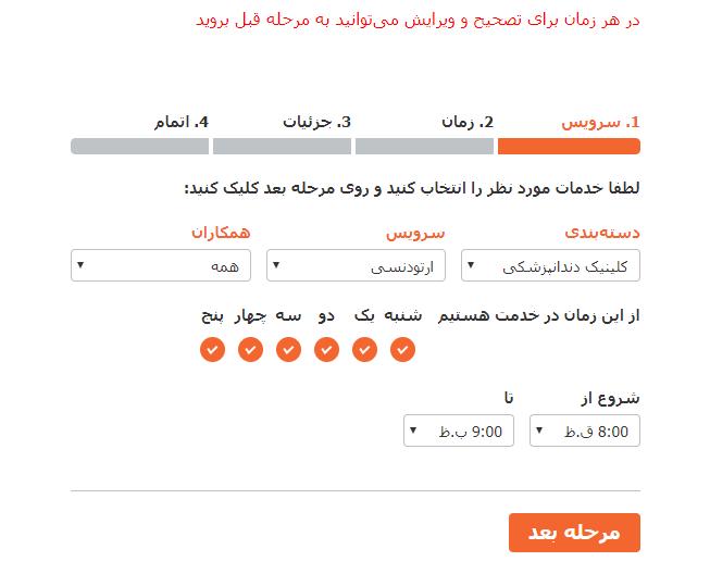 افزونه رزرو آنلاین و نوبت دهی بوکلی با تقویم شمسی و اتصال به درگاه پیامک و بانک ایرانی | BOOKLY PLUGIN 6