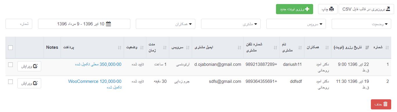 افزونه رزرو آنلاین و نوبت دهی بوکلی با تقویم شمسی و اتصال به درگاه پیامک و بانک ایرانی | BOOKLY PLUGIN 12
