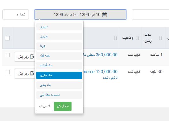 افزونه رزرو آنلاین و نوبت دهی بوکلی با تقویم شمسی و اتصال به درگاه پیامک و بانک ایرانی | BOOKLY PLUGIN 11