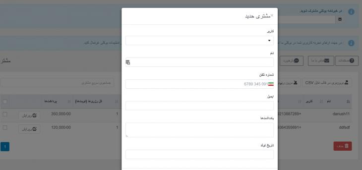 افزونه رزرو آنلاین و نوبت دهی بوکلی با تقویم شمسی و اتصال به درگاه پیامک و بانک ایرانی | BOOKLY PLUGIN 17