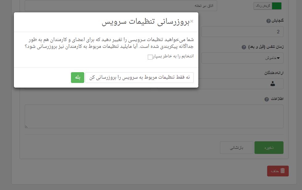 افزونه رزرو آنلاین و نوبت دهی بوکلی با تقویم شمسی و اتصال به درگاه پیامک و بانک ایرانی | BOOKLY PLUGIN 18
