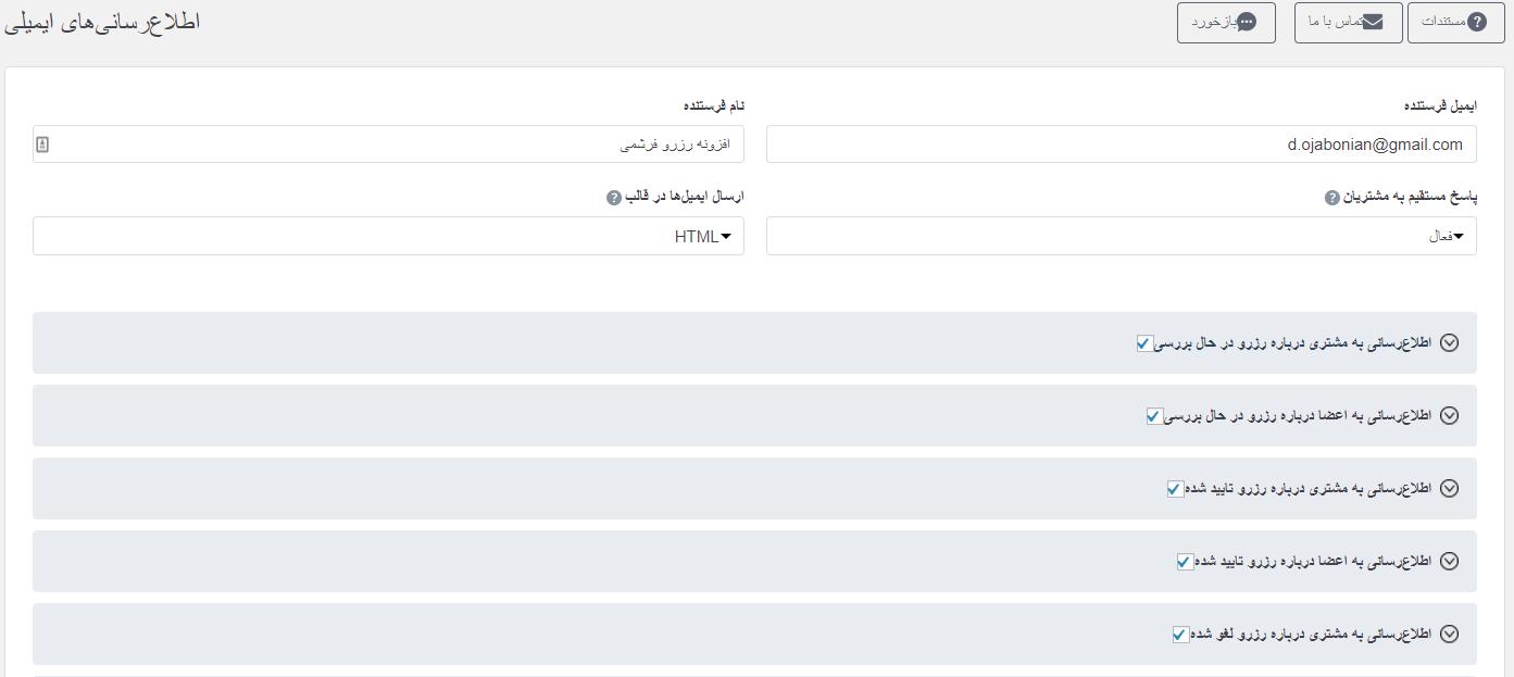 افزونه رزرو آنلاین و نوبت دهی بوکلی با تقویم شمسی و اتصال به درگاه پیامک و بانک ایرانی | BOOKLY PLUGIN 22