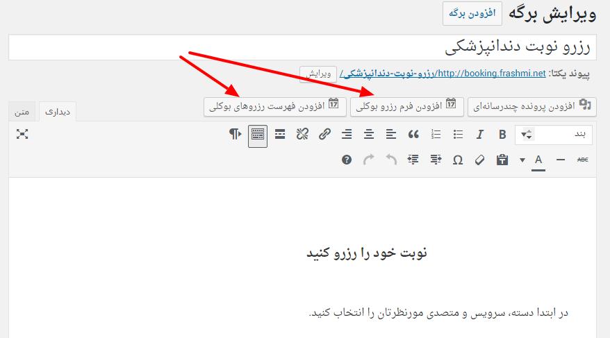 افزونه رزرو آنلاین و نوبت دهی بوکلی با تقویم شمسی و اتصال به درگاه پیامک و بانک ایرانی | BOOKLY PLUGIN 23