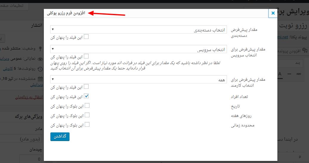 افزونه رزرو آنلاین و نوبت دهی بوکلی با تقویم شمسی و اتصال به درگاه پیامک و بانک ایرانی | BOOKLY PLUGIN 24
