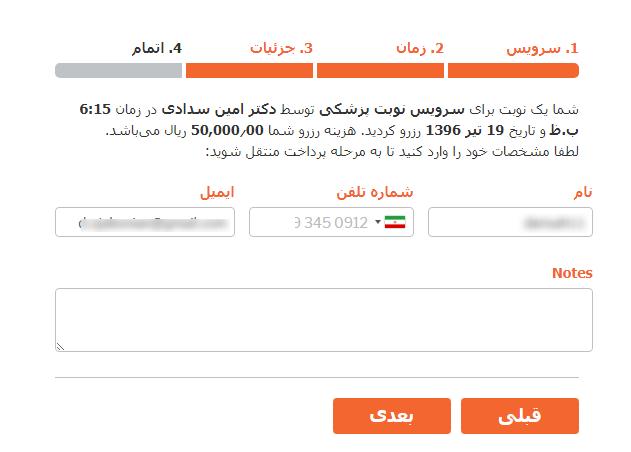 افزونه رزرو آنلاین و نوبت دهی بوکلی با تقویم شمسی و اتصال به درگاه پیامک و بانک ایرانی | BOOKLY PLUGIN 8