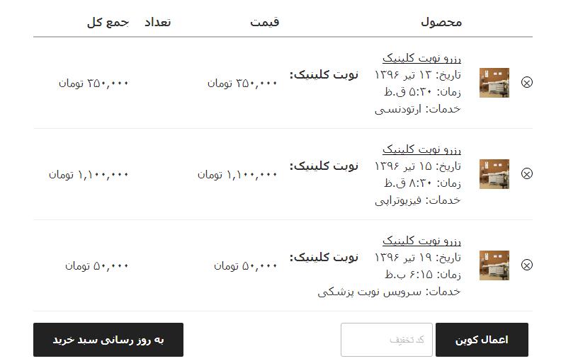 افزونه رزرو آنلاین و نوبت دهی بوکلی با تقویم شمسی و اتصال به درگاه پیامک و بانک ایرانی | BOOKLY PLUGIN 9