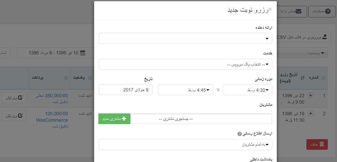 افزونه رزرو آنلاین و نوبت دهی بوکلی با تقویم شمسی و اتصال به درگاه پیامک و بانک ایرانی | BOOKLY PLUGIN 13