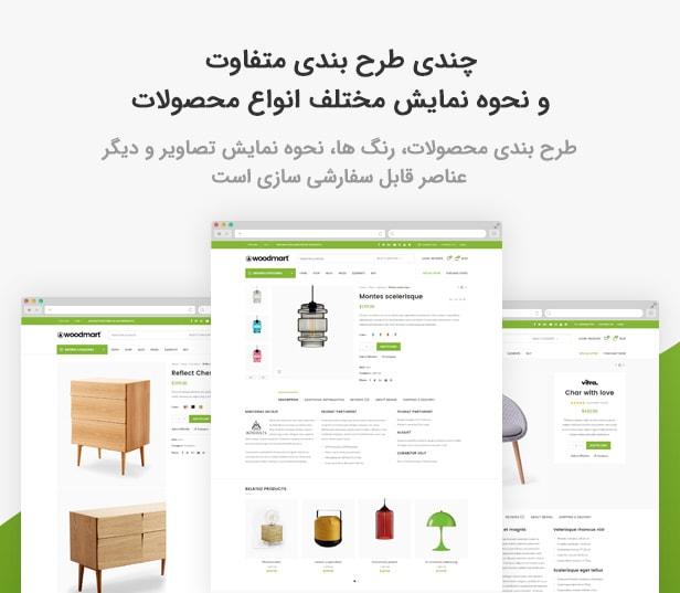 فروشگاه آماده فرشمی | بسته آماده سیستم فروشگاهی ووکامرس 3
