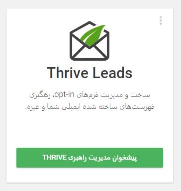 افزونه ایمیل مارکتینگ حرفهای و ساخت پاپ آپ   Thrive Leads wordpress plugin 1