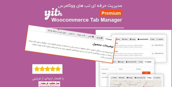 افزونه مدیریت تب های ووکامرس | Yith Woocommerce Tab Manager