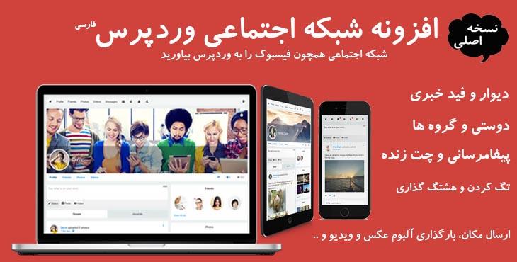 افزونه شبکه اجتماعی وردپرس پیپ سو |  Peepso Wordpress Plugin 12