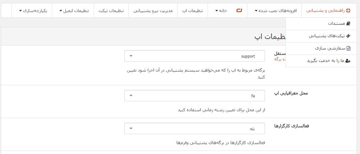 افزونه پشتیبانی تیکتی حرفهای وردپرس supportezzy 12