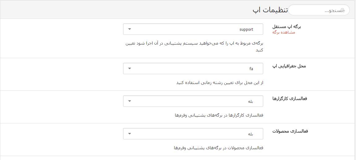 افزونه پشتیبانی تیکتی حرفهای وردپرس supportezzy 11