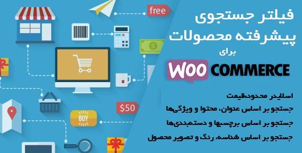 افزونه فیلتر جستجوی پیشرفته محصولات ووکامرس | Woocommerce Products Filter 5