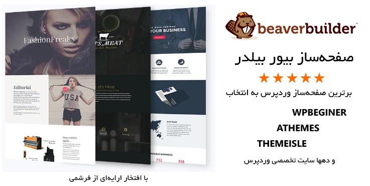 افزونه صفحه ساز بیور بیلدر | Beaver Builder wordpress plugin 11