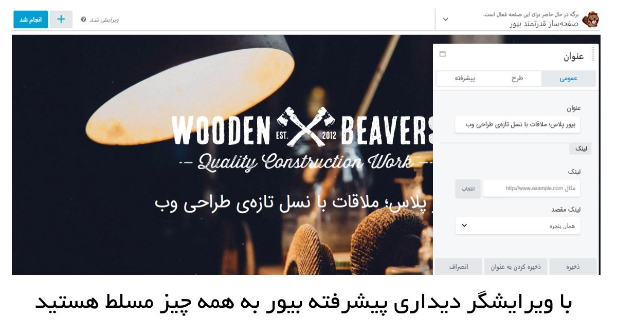 افزونه صفحه ساز بیور بیلدر   Beaver Builder wordpress plugin 3