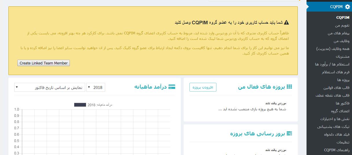 افزونه مدیریت پروژه و وظایف وردپرس | projectopia wordpress plugin 1