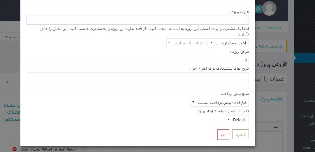 افزونه مدیریت پروژه و وظایف وردپرس | projectopia wordpress plugin 2