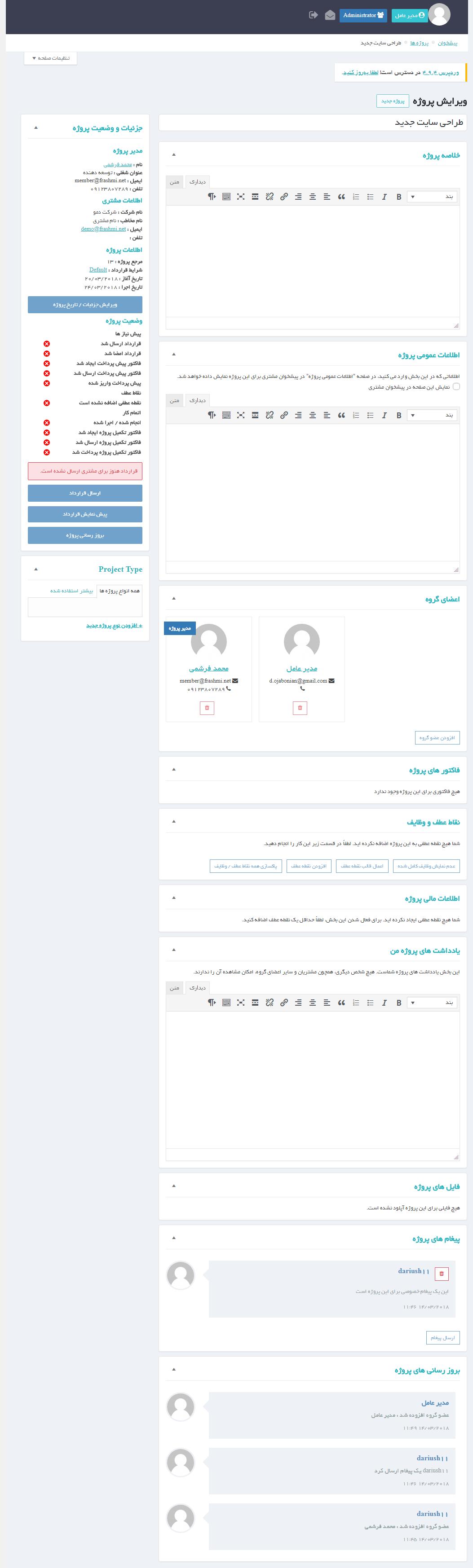 افزونه مدیریت پروژه و وظایف وردپرس | projectopia wordpress plugin 10