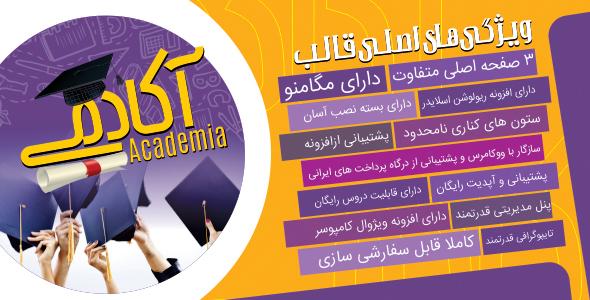 قالب آموزش آنلاین آکادمیا | Academia 14