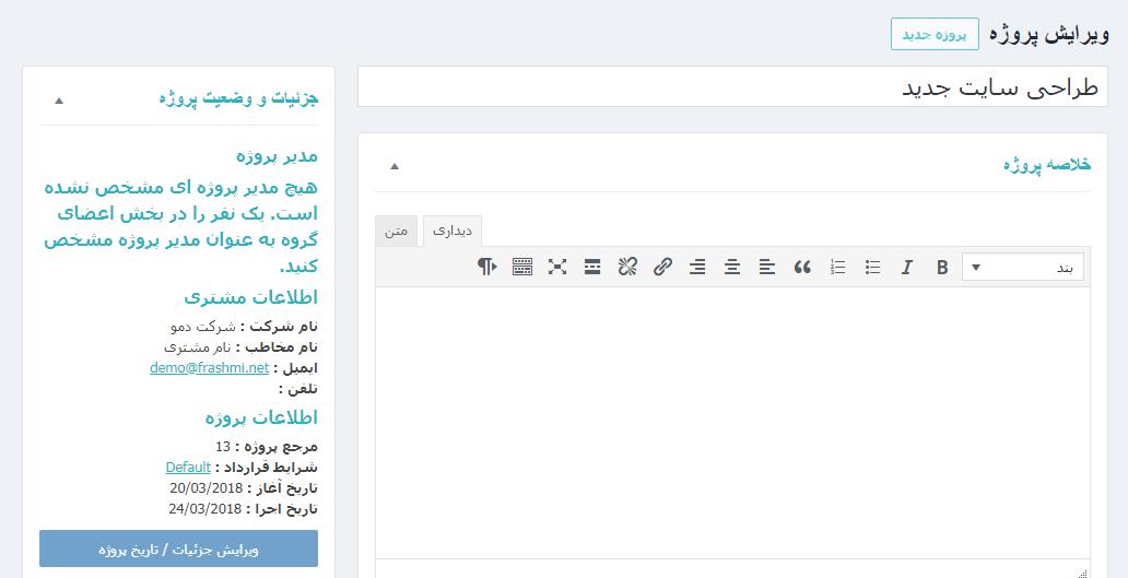افزونه مدیریت پروژه و وظایف وردپرس | projectopia wordpress plugin 5